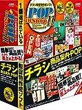 ラベルマイティ POP in Shop11 通常版
