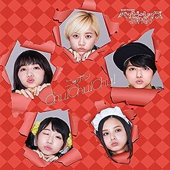 【早期購入特典あり】ニッポンChu!Chu!Chu!(初回限定盤A)(DVD付)(特典ポスター