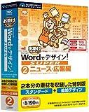Wordでデザイン! SUPER 02 ニュース・広報編