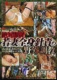 絶対服従 若妻全身針責め野外調教 [DVD]