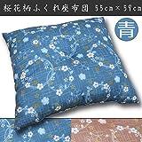 華やか桜花柄のふっくらふくれ座布団 55cm×59cm 日本製 青