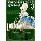 クリスティ・ロンドンマッシブ 3 (MFコミックス フラッパーシリーズ)