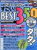 このフリーソフトがすごい!BEST350 傑作編—XP&Vista対応 (アスペクトムック)