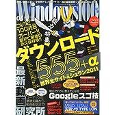 Windows 100% 2011年 06月号 [雑誌]