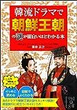 韓流ドラマで朝鮮王朝の謎が面白いほどわかる本 (中経の文庫)