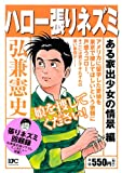 ハロー張りネズミ ある家出少女の情景編 (講談社プラチナコミックス)