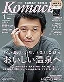 月刊新潟KOMACHI 1月号(新潟版)