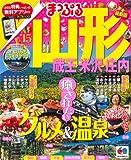 まっぷる山形 蔵王・米沢・庄内'15 (マップルマガジン)