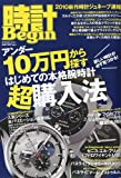 時計 Begin (ビギン) 2010年 04月号 [雑誌]
