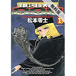 銀河鉄道999(1)【期間限定 無料お試し版】 (ビッグコミックス) [Kindle版]