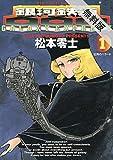 銀河鉄道999(1)【期間限定 無料お試し版】 (ビッグコミックス)