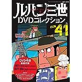 ルパン三世DVDコレクション(41) 2016年 8/23 号