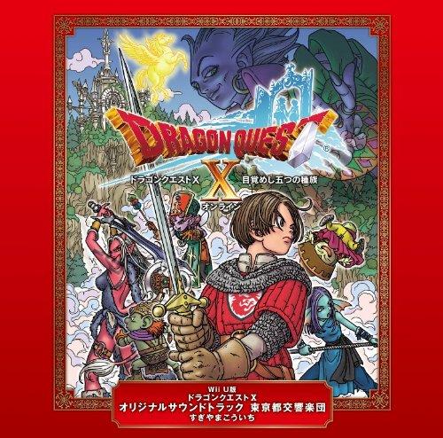 Wii U版 ドラゴンクエストX オリジナルサウンドトラック 東京都交響楽団 すぎやまこういち