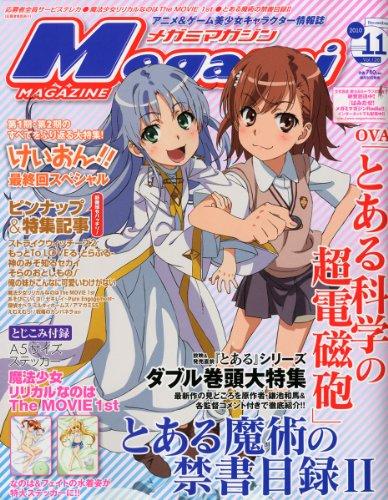 Megami MAGAZINE (メガミマガジン) 2010年 11月号 [雑誌]