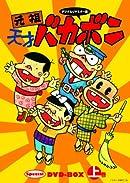 デジタルリマスター版 元祖天才バカボンSpecial DVD-BOX 上巻
