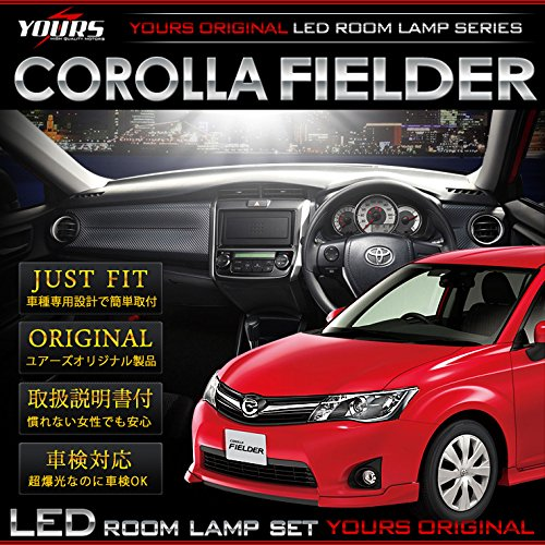 Yours LED room lamp set Toyota Corolla Fielder 160 system NZE160 ZRE160 (without sunroof vehicle) dedicated 160CF-F (Toyota Fielder compare prices)