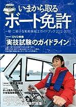 いまから取るボート免許 (KAZIムック)