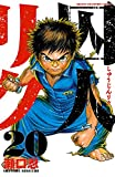 囚人リク(20) 少年チャンピオン・コミックス