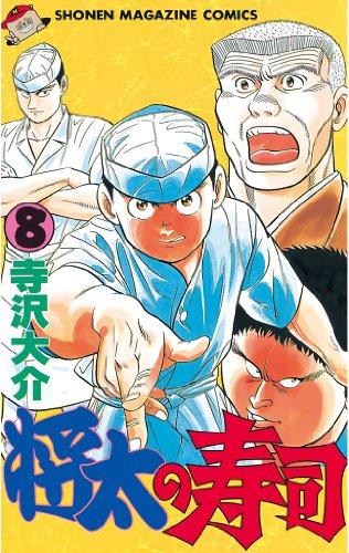 将太の寿司 8のスキャン・裁断・電子書籍なら自炊の森