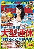 KansaiWalker関西ウォーカー 2015 No.18<KansaiWalker> [雑誌]