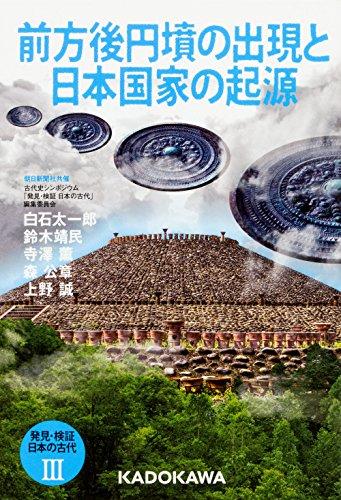発見・検証 日本の古代III 前方後円墳の出現と日本国家の起源