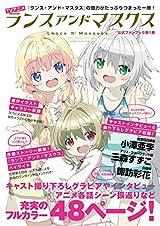 「ランス・アンド・マスクス」公式ファンブック3巻連続刊行