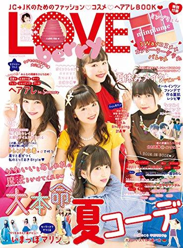 LOVE berry 2017年Vol.8 大きい表紙画像