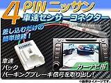 AP 車速センサーコネクター ニッサン 4ピン カーナビ用 AP-HV0512