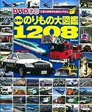 DVD2枚つき 日本ののりもの大図鑑1208