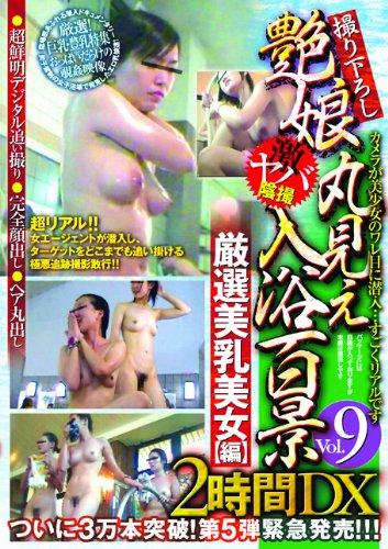 [複数] 激ヤハ゛陰撮 艶娘丸見え入浴百景 Vol.9 TFRD-009