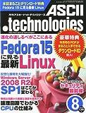ASCII.technologies (アスキードットテクノロジーズ) 2011年 08月号 [雑誌]