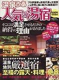 温泉ぴあ人気の湯宿 2009 首都圏版 (2009) (ぴあMOOK) (ぴあMOOK)