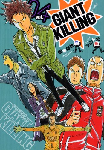 GIANT KILLING 4 (4) (モーニングKC)