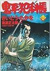 コミック 鬼平犯科帳 第62巻 2004-12発売