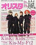 オリ☆スタ 2015年 1/26号 [雑誌]