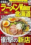ラーメンウォーカームック ラーメンWalker北海道2016