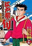 江戸前の旬 17 (ニチブンコミックス)