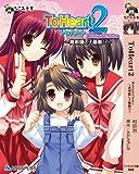 ToHeart2 MultipleChoise‾貴明隠し子騒 (なごみ文庫 む 1-1)