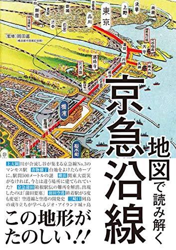 ネタリスト(2019/06/01 14:00)一挙に6駅、駅名変更は京急の得意技だった