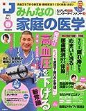 たけしの健康エンターテインメント!みんなの家庭の医学 Vol.2 2013年 05月号 [雑誌]