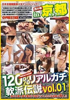 120%リアルガチ軟派伝説 1【プレステージ】 [DVD]