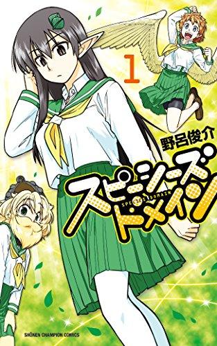 スピーシーズドメイン 1 (少年チャンピオン・コミックス)