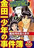 金田一少年の事件簿 魔術列車殺人事件 (プラチナコミックス)