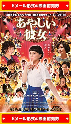『あやしい彼女』 映画前売券(ムビチケEメール送付タイプ)