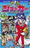 怪盗ジョーカー(10) (てんとう虫コミックス)