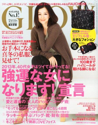 GLOW (グロウ) 2013年 02月号 [雑誌]