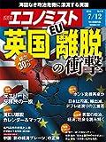 週刊エコノミスト 2016年07月12日号 [雑誌]