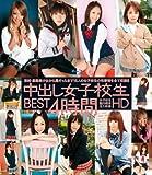 中出し女子校生 BEST 4時間HD [Blu-ray]