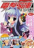 電撃文庫 MAGAZINE (マガジン) 2011年 11月号 [雑誌]