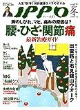 IPPO (いっぽ) 2007年 11月号 [雑誌]